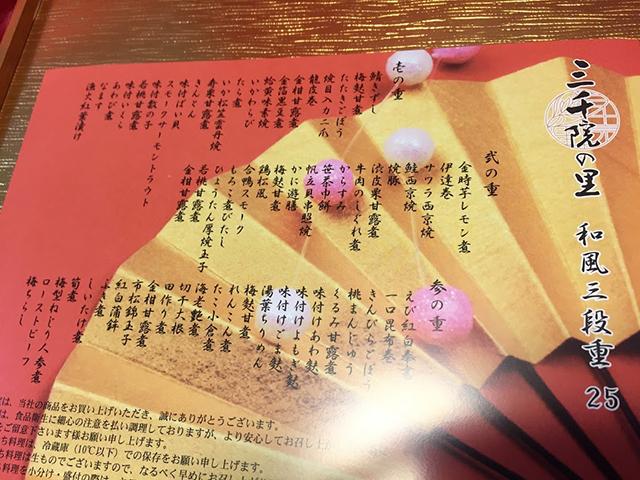 高島屋おせち料理通販03