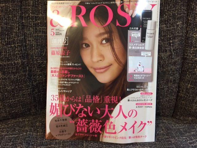 Rosy創刊号