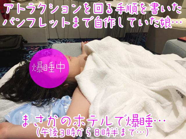USJのホテルで爆睡する娘