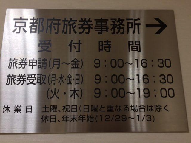 旅券事務所