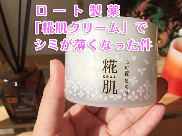 ロート製薬「糀肌クリーム」でシミが薄くなった件