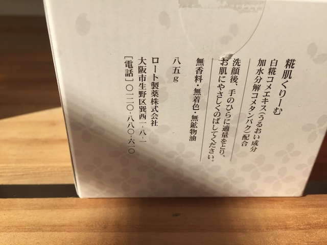 糀肌クリーム3